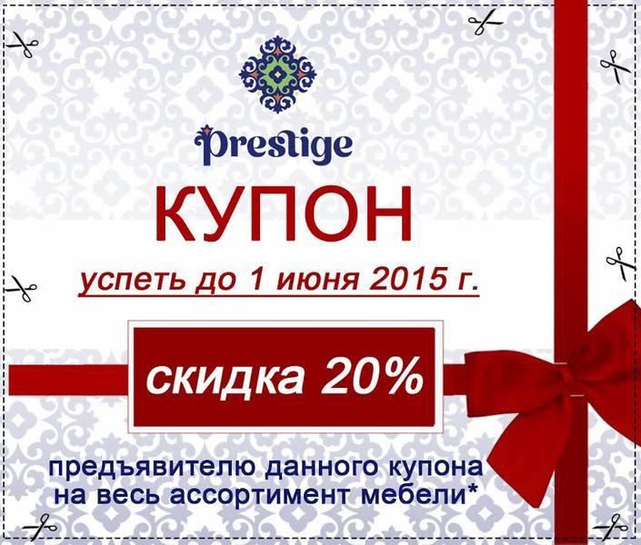 Успей до лета! Скидка 20% на весь ассортимент мебели в сети салонов  «Prestige»!
