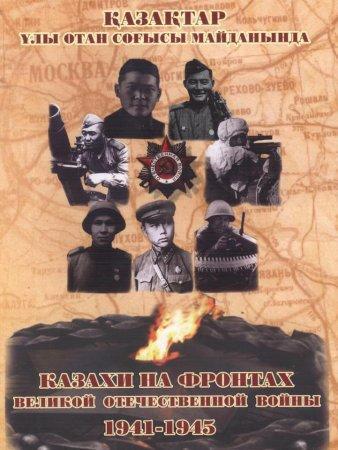 В Казахстане издали альбом о казахах, воевавших на фронтах ВОВ