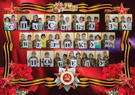 Дети Актау поздравили ветеранов с 70-летием Победы
