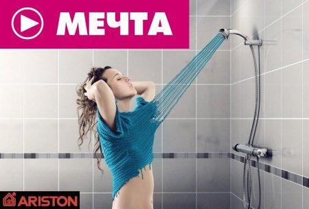 """""""МЕЧТА"""" поможет согреть воду в ваших домах!"""