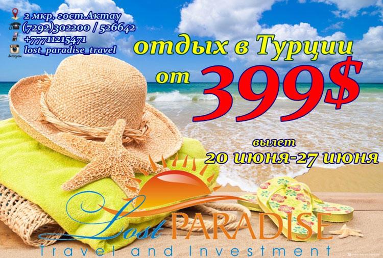 Отдых В Турции от 399$!