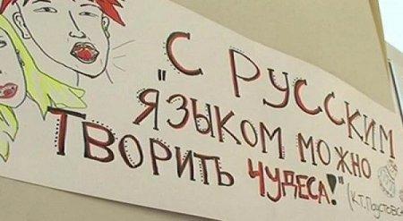 Россия увеличивает бюджет для продвижения русского языка в Казахстане