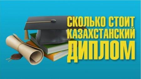 Сколько стоит казахстанский диплом?
