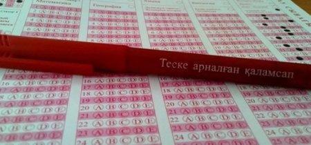 18 процентов выпускников в Казахстане не сдали ЕНТ