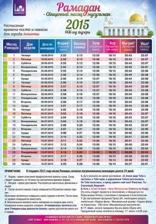 Расписание поста и намаза в городах Казахстана во время Рамазана