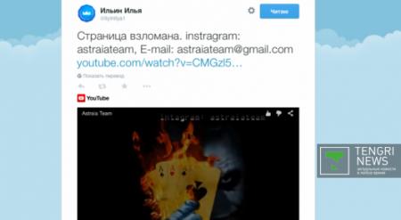 Взломавшие Twitter Ильи Ильина хакеры оставили голосовое сообщение