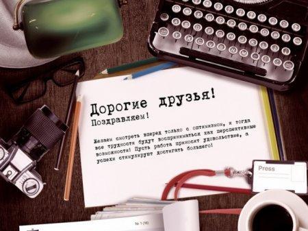 В Казахстане празднуют День работников связи и информации