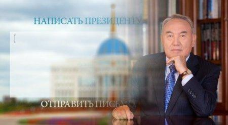 Письмо Назарбаеву можно отправить с мобильного телефона