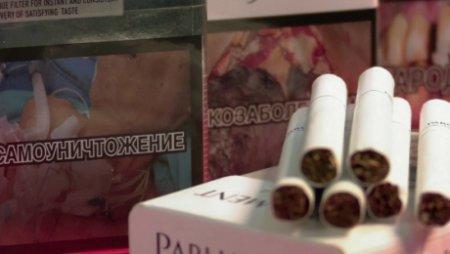 В странах ЕАЭС все сигаретные пачки украсят страшными картинками