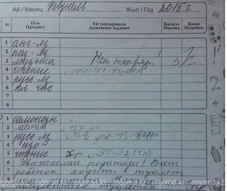 В Актобе за оскорбительную запись в дневнике школьника родители получат более 100 тыс тенге