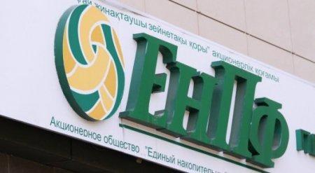 В ЕНПФ разъяснили способы получения информации о пенсионных накоплениях