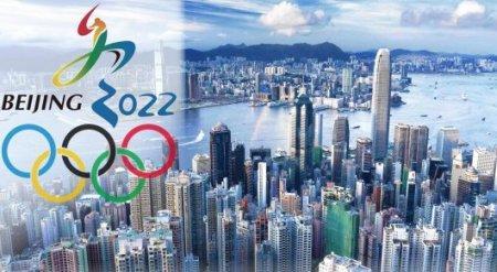 Зимняя Олимпиада-2022 пройдет в Пекине