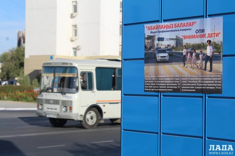 Оперативно-профилактическое мероприятие «Внимание, дети!» стартовало в Актау
