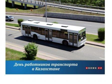 В Казахстане отмечают День работников транспорта
