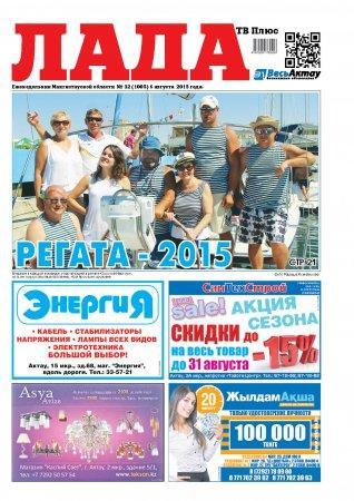 #32 (1005) 6 августа 2015