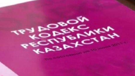 В проект скандального Трудового кодекса внесли поправки
