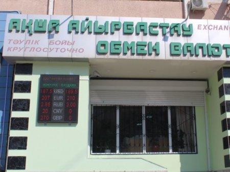 Банки и обменные пункты Актау приостановили продажу иностранной валюты