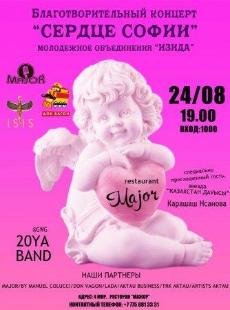 В Актау пройдет благотворительная акция в помощь тяжелобольной Софии Ворожеевой