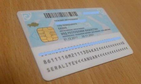 Казахстанцы не смогут получить адресную справку по удостоверению старого образца
