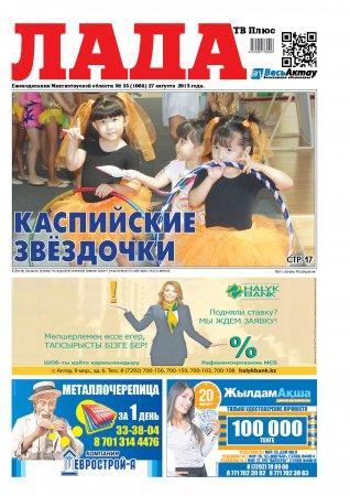 #35 (1008) 27 августа 2015