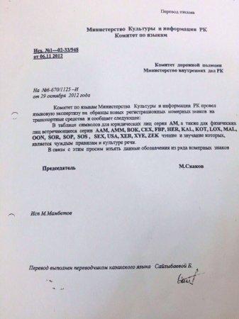"""В Казахстане рекомендовали запретить """"непристойные"""" автономера"""