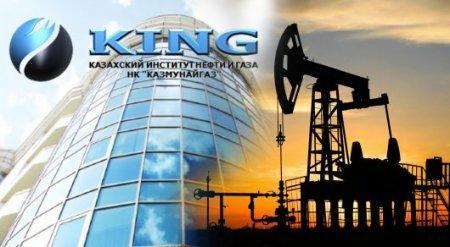 Казахский институт нефти и газа продан за 7,5 миллиарда тенге