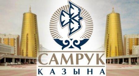 """Вознаграждение одного члена правления """"Самрук-Казыны"""" составит 57 миллионов тенге"""