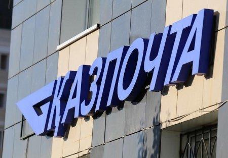 Сервис по отслеживанию посылок по всему миру запустила Казпочта