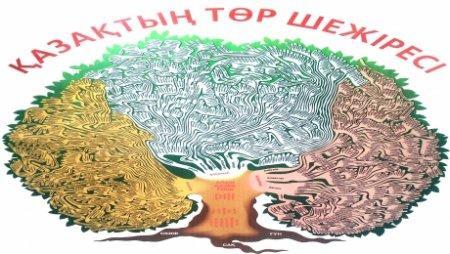 В Казахстане предлагают по желанию указывать в паспорте род, к которому относятся предки