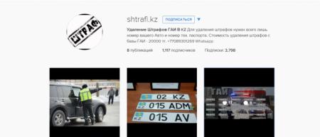 Казахстанцам в Instagram предлагают удалить штрафы из базы данных за нарушения ПДД