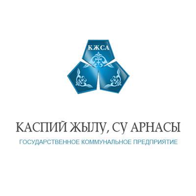 Государственное коммунальное предприятие «Каспий жылу, су арнасы» Управление энергетики и жилищно–коммунального хозяйства