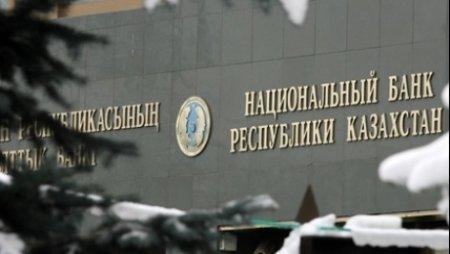 СМИ: Кто может прийти на смену главе Национального банка?