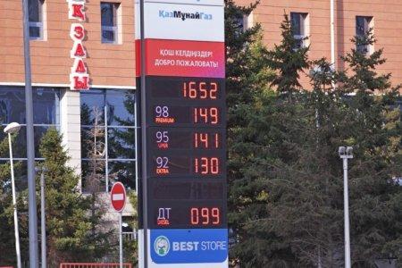 "Бензин подорожал на АЗС ""КазМунайГаз"" в Астане и Алматы"