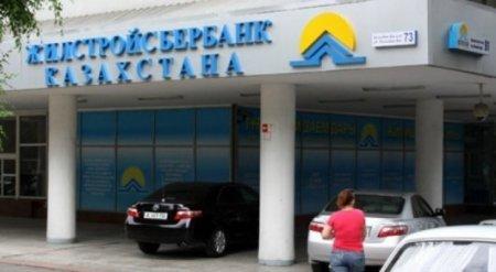 Жилстройсбербанк может компенсировать накопления вкладчиков по курсу в 254 тенге