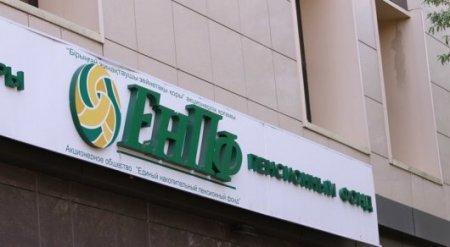 Средства ЕНПФ направят на кредитование экономики