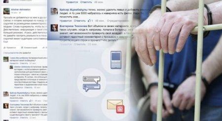 Казахстанцы не обязаны отвечать за чужие комментарии в соцсетях - адвокат