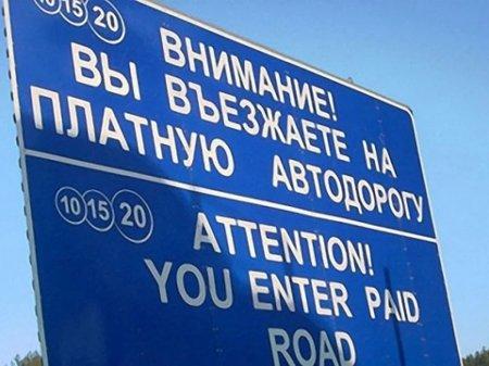 Россияне построят платную автодорогу Казахстан-Россия-Беларусь