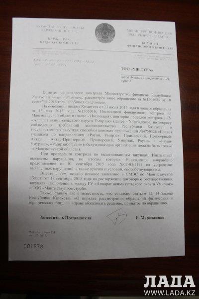 Предприниматель из Актау Мухтар Картабаев связывает нападение на себя с профессиональной деятельностью