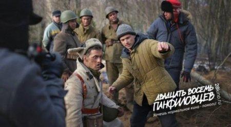 """Казахстан выделил 80 миллионов тенге на съемки фильма """"28 панфиловцев"""""""
