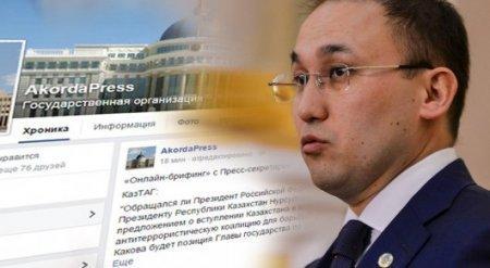 Пресс-секретарь Назарбаева начал отвечать на вопросы в Facebook