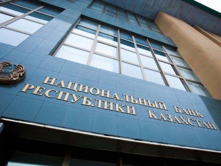 Назарбаев: нельзя допустить дальнейшего снижения доверия к Нацбанку и тенге