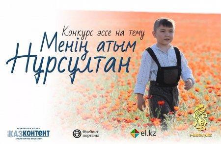 В Казахстане объявили о конкурсе среди тезок Нурсултана Назарбаева