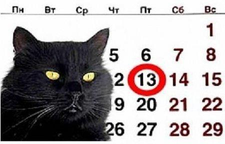 В пятницу тринадцатого астрологи не ждут проблем