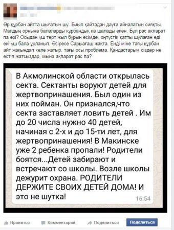 Жительницу Акмолинской области осудили за распространение слухов о жертвоприношении детей