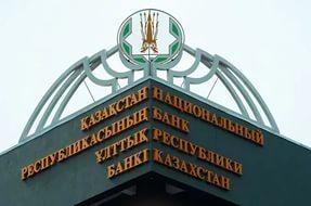 Нацбанк РК начал работу по обеспечению стабильности финансовой системы