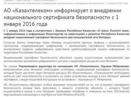 """Новый закон """"О связи"""" позволит установить тотальный контроль в сети"""