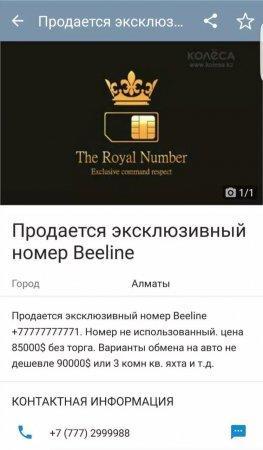 В Алматы за эксклюзивный номер мобильного просят $85000, машину, яхту или трехкомнатную квартиру