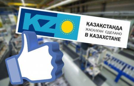 В Казахстане появится свой знак качества