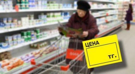 В Казахстане установят пороговые значения цен на социально значимые товары