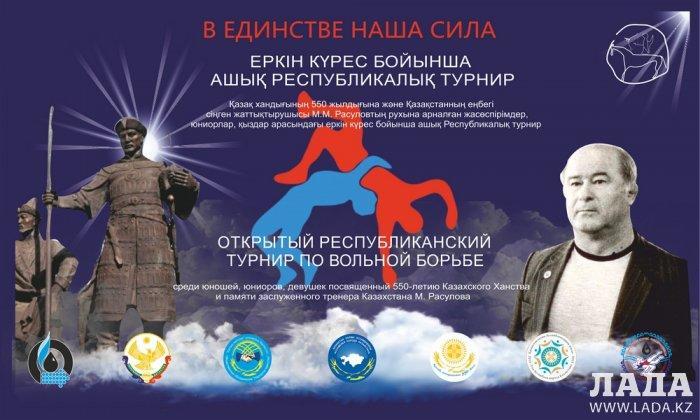 В Актау состоится республиканский турнир по вольной борьбе